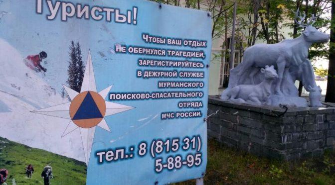 Русская Лапландия. День 1
